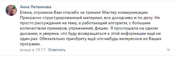 Otzyv-Anna