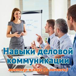 communication-zapisi