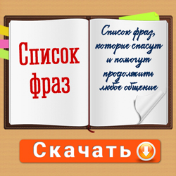 phrases-list