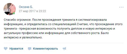 otzyv-oxana