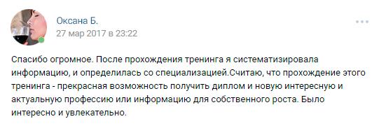 otzyvoxana