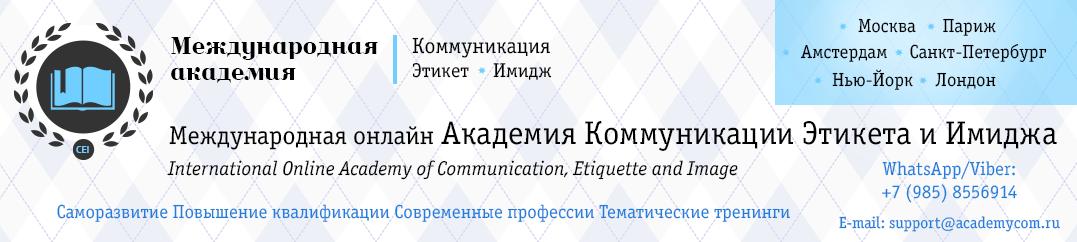 Академия деловой и личной коммуникации